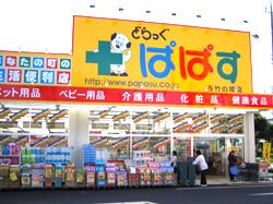 ぱぱす 西竹の塚店