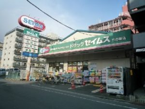 セイムス 竹ノ塚